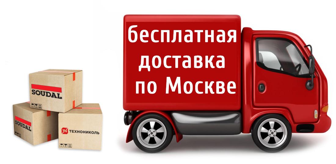 Бесплатная доставка герметиков и монтажных пен при покупке от 20 000 р.