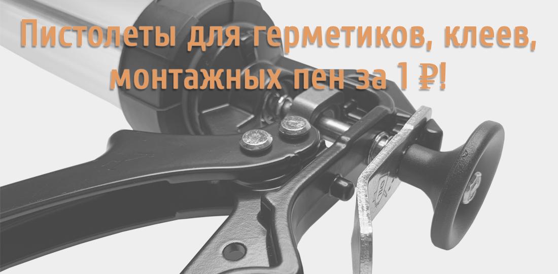 Пистолет за 1 рубль при покупке герметиков, клеев, монтажных пен!