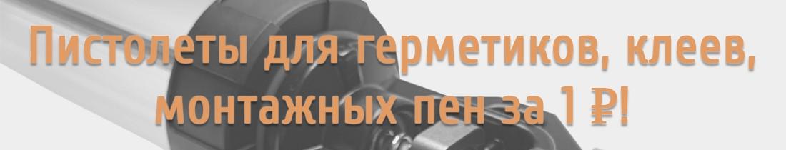 Монтажный пистолет за 1 рубль