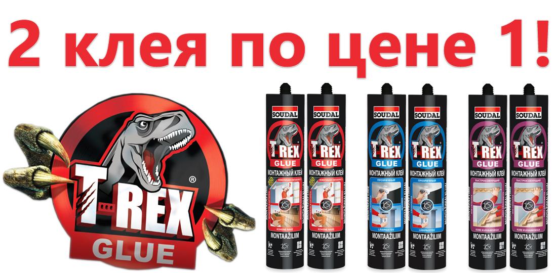 Монтажный клей T-Rex, 2 шт по цене 1!