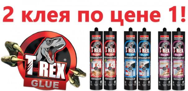 T-REX монтажный клей, 2 по цене 1