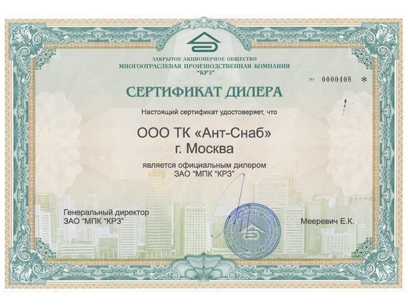 Сертификат дилера Рязанского КРЗ