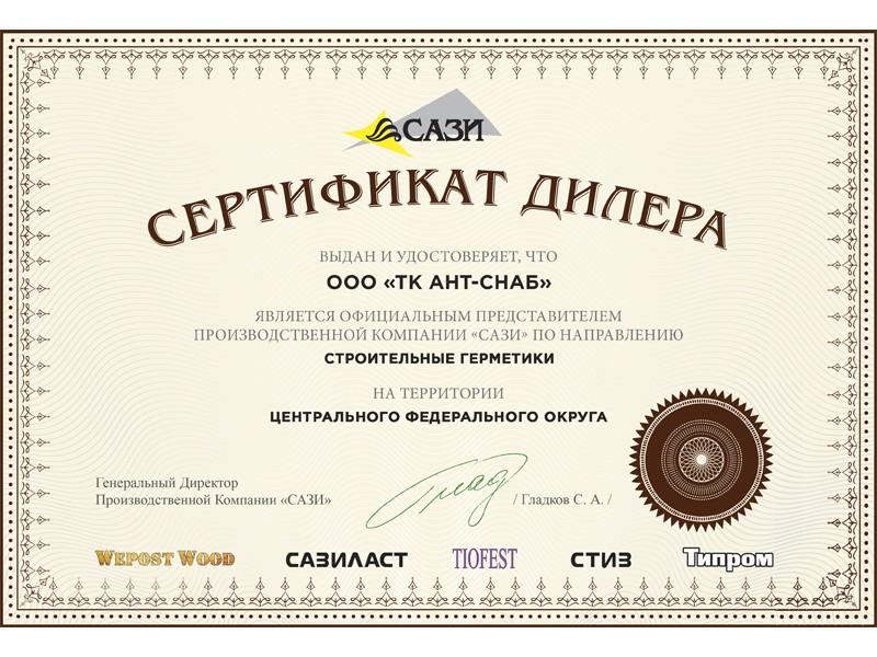 Сертификат дилера САЗИ
