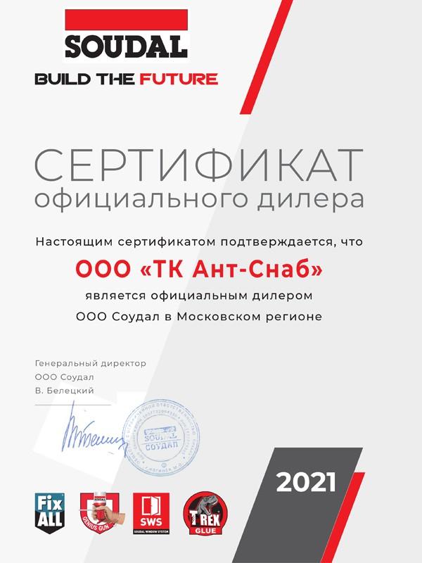 Сертификат официального партнера Соудал