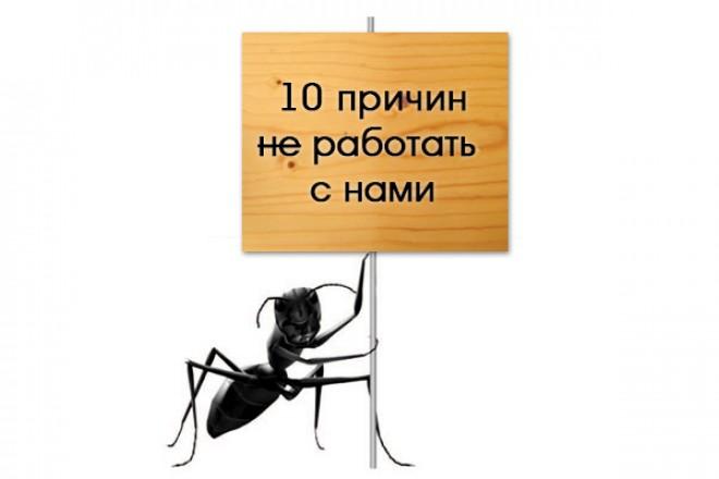 10 причин НЕ работать с Ант-Снаб