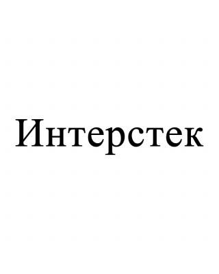 Интерстек