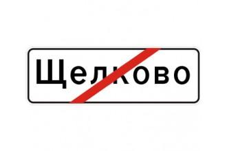 Склад  переезжает из Щелково
