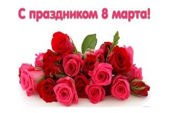 Ант-Снаб поздравляет прекрасных дам с международным женским днем - 8 марта!
