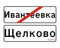Мы вернулись в Щелково