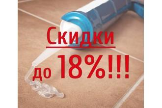 Распродажа герметиков и монтажных пен