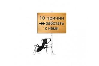 10 причин