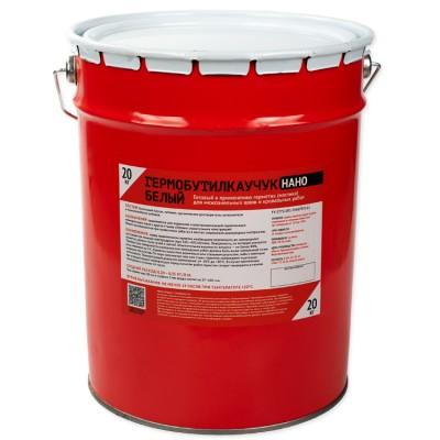Гермобутилкаучук белый 20 кг