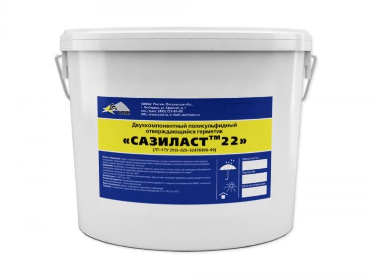 Сазиласт 22, тиолсодержащий двухкомпонентный герметик, серый, ведро 16.5 кг